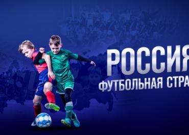 РФС подвел итоги конкурса «Россия - футбольная страна!»